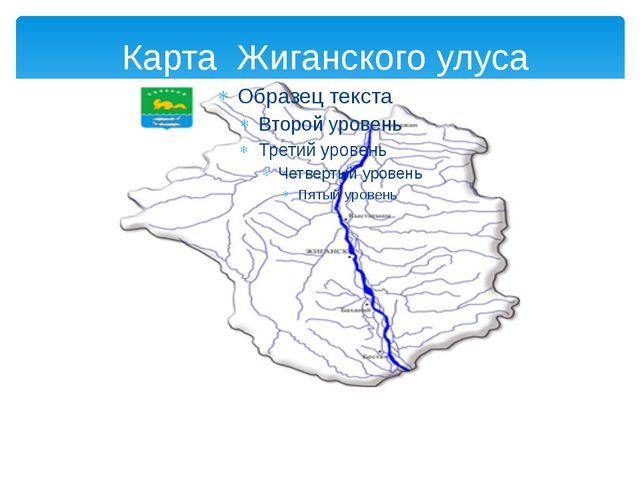 Карта Жиганского улуса