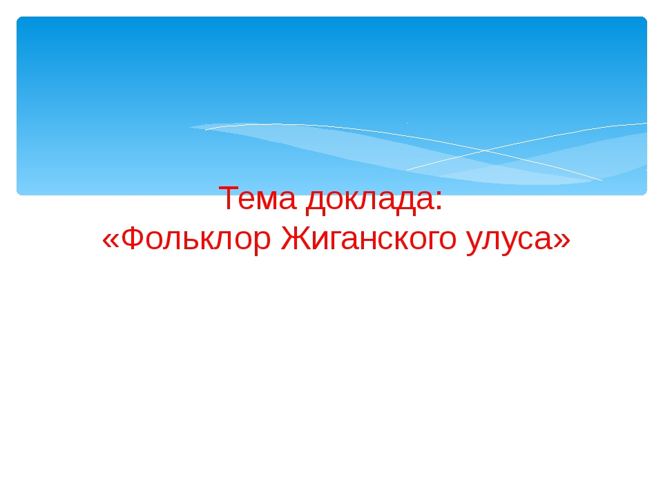 Тема доклада: «Фольклор Жиганского улуса»
