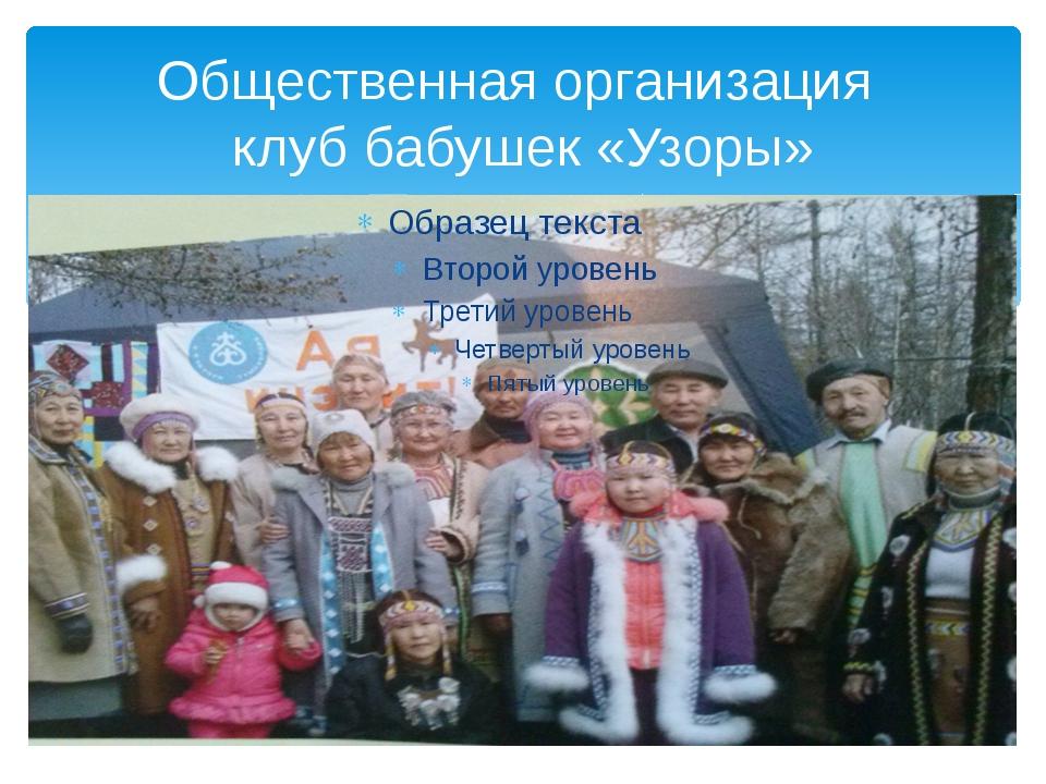 Общественная организация клуб бабушек «Узоры»
