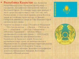 Республика Казахстан (каз. Қазақстан Республикасы)[1] (каз. Қазақстан [qɑzɑqˈ