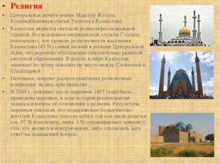 Религия Центральная мечеть имени Машхур Жусупа КопееваОсновная статья: Религи