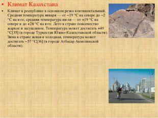 Климат Казахстана Климат в республике в основном резко континентальный. Средн
