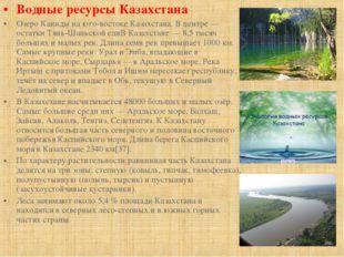 Водные ресурсы Казахстана Озеро Каинды на юго-востоке Казахстана. В центре —