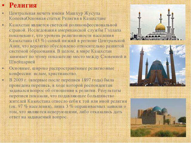 Религия Центральная мечеть имени Машхур Жусупа КопееваОсновная статья: Религи...