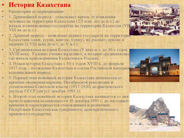 История Казахстана Рассмотрим ее периодизацию. 1. Древнейший период – охватыв...