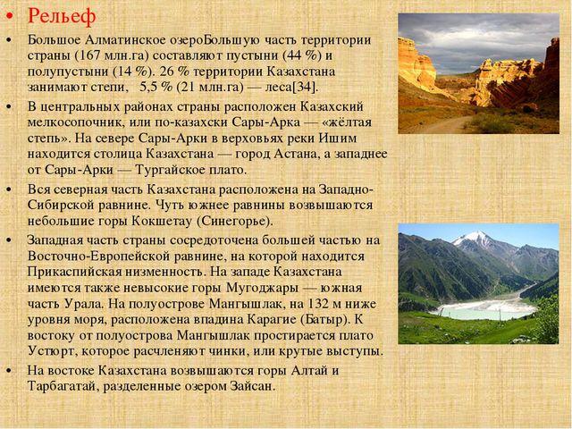 Рельеф Большое Алматинское озероБольшую часть территории страны (167 млн.га)...