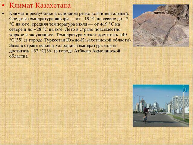 Климат Казахстана Климат в республике в основном резко континентальный. Средн...