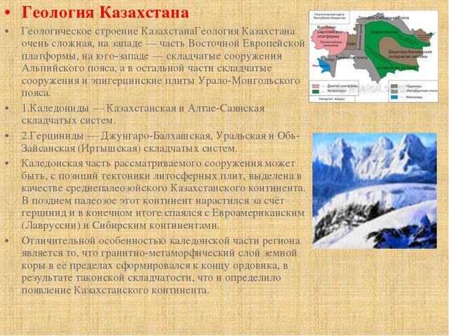 Геология Казахстана Геологическое строение КазахстанаГеология Казахстана очен...