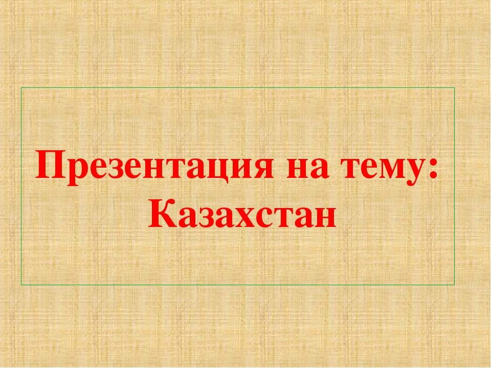 Презентация на тему: Казахстан