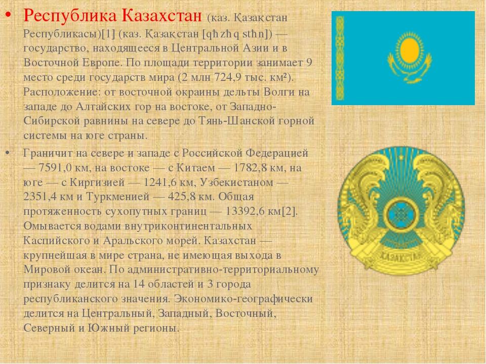 Республика Казахстан (каз. Қазақстан Республикасы)[1] (каз. Қазақстан [qɑzɑqˈ...