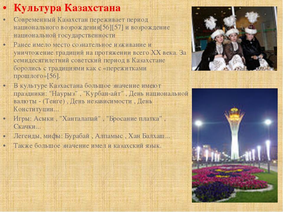 Культура Казахстана Современный Казахстан переживает период национального воз...