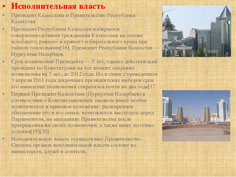 Исполнительная власть Президент Казахстана и Правительство Республики Казахст...