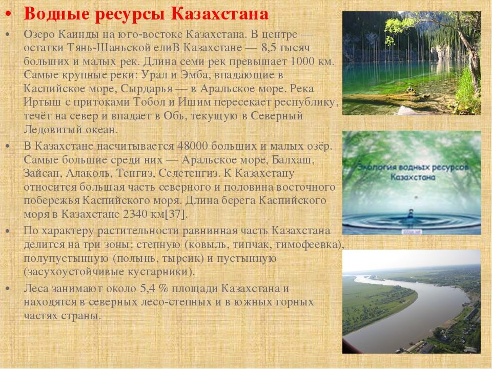 Водные ресурсы Казахстана Озеро Каинды на юго-востоке Казахстана. В центре —...