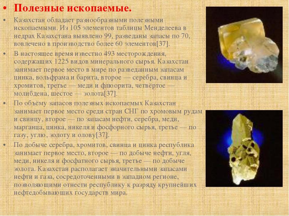 Полезные ископаемые. Казахстан обладает разнообразными полезными ископаемыми....
