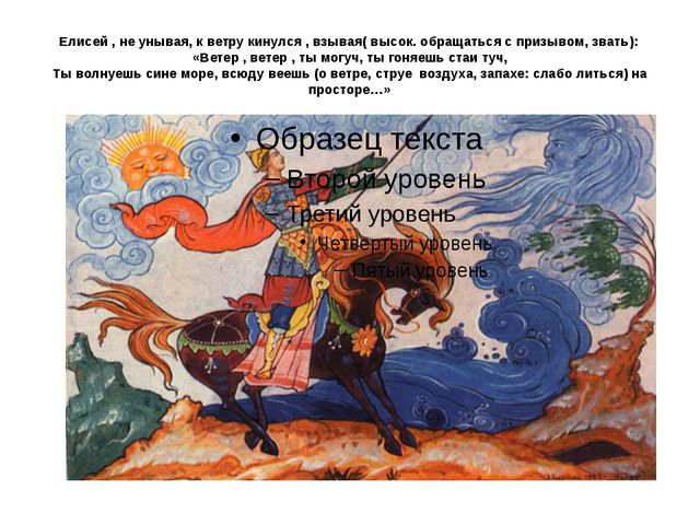 Елисей , не унывая, к ветру кинулся , взывая( высок. обращаться с призывом, з...