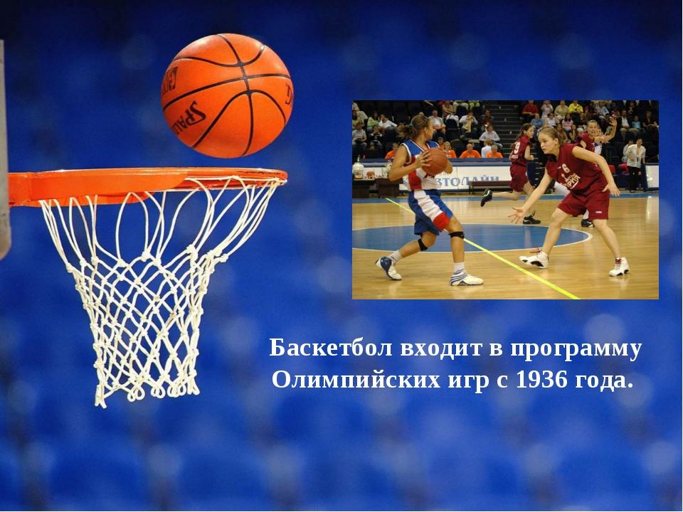 Баскетбол входит в программу Олимпийских игр с 1936 года.
