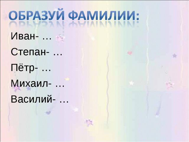 Иван- … Степан- … Пётр- … Михаил- … Василий- …