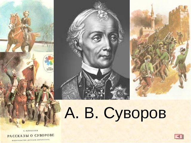 А. В. Суворов