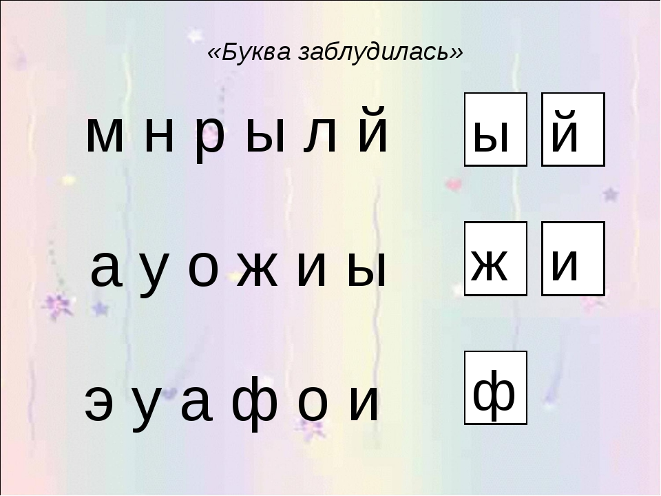 «Буква заблудилась» м н р ы л й а у о ж и ы э у а ф о и ы й ж и ф