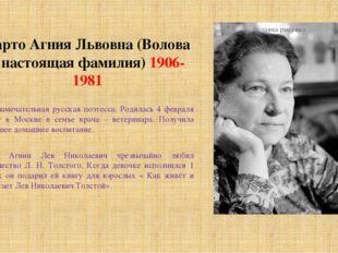 Барто Агния Львовна (Волова – настоящая фамилия) 1906-1981 Это замечательная