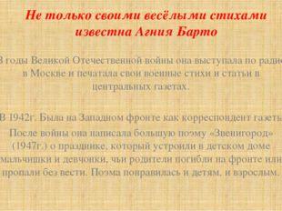 Не только своими весёлыми стихами известна Агния Барто В годы Великой Отечест