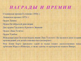 НАГРАДЫ И ПРЕМИИ Сталинская премия II степени (1950г.) Ленинская премия (1972