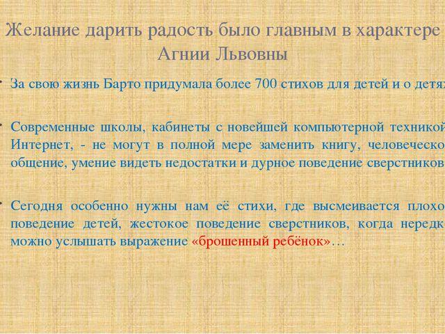 Желание дарить радость было главным в характере Агнии Львовны За свою жизнь Б...
