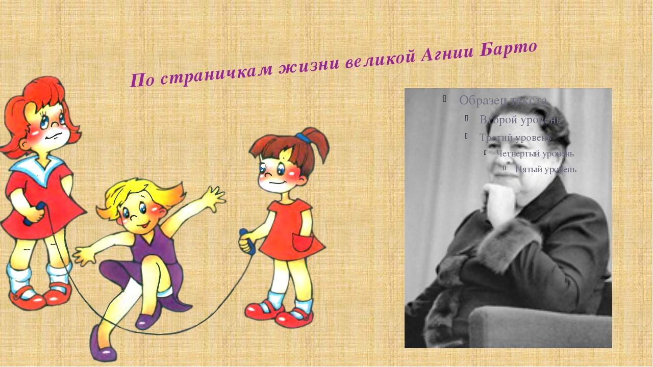 По страничкам жизни великой Агнии Барто