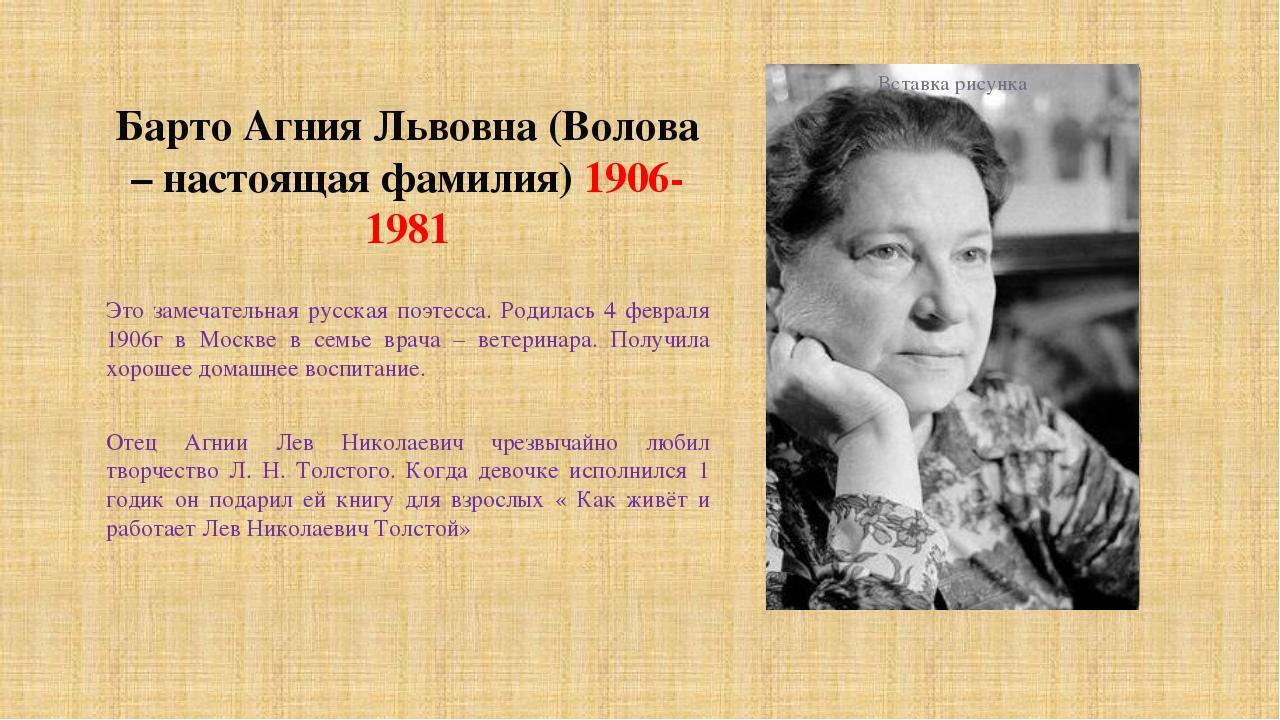 Барто Агния Львовна (Волова – настоящая фамилия) 1906-1981 Это замечательная...