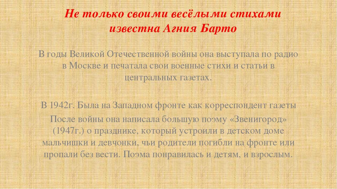 Не только своими весёлыми стихами известна Агния Барто В годы Великой Отечест...