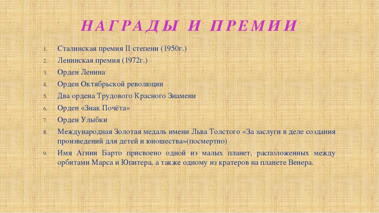 НАГРАДЫ И ПРЕМИИ Сталинская премия II степени (1950г.) Ленинская премия (1972...