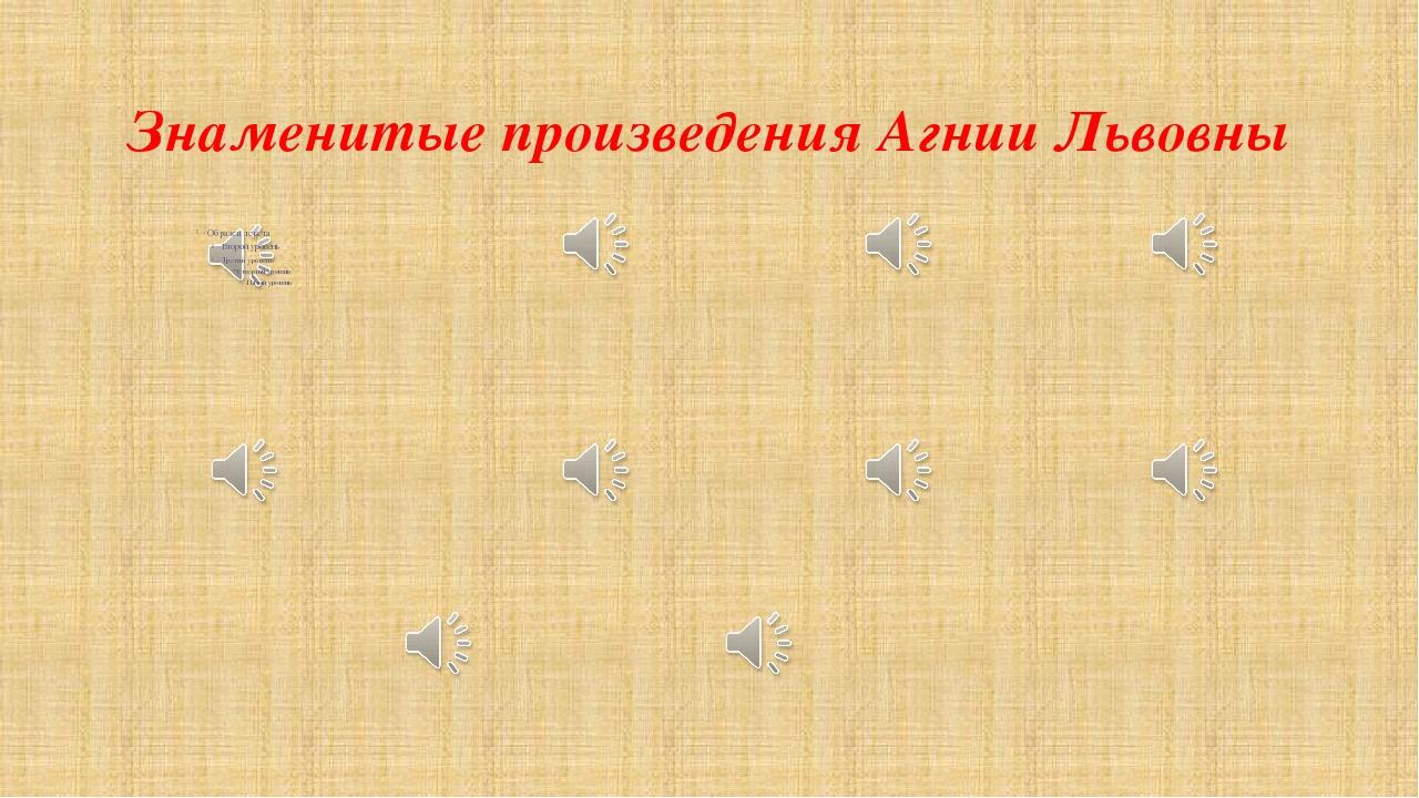 Знаменитые произведения Агнии Львовны