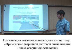 Презентация, подготовленная студентом на тему «Применение аварийной световой