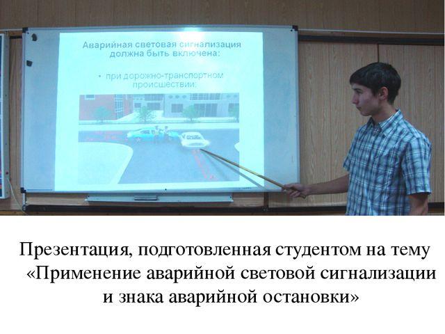 Презентация, подготовленная студентом на тему «Применение аварийной световой...