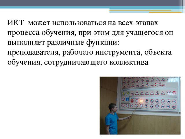 ИКТ может использоваться на всех этапах процесса обучения, при этом для учаще...