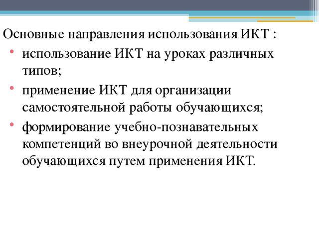Основные направления использования ИКТ : использование ИКТ на уроках различны...