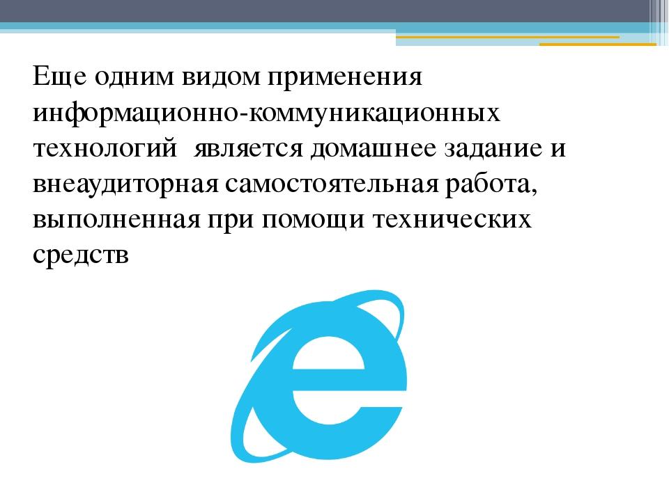 Еще одним видом применения информационно-коммуникационных технологий является...