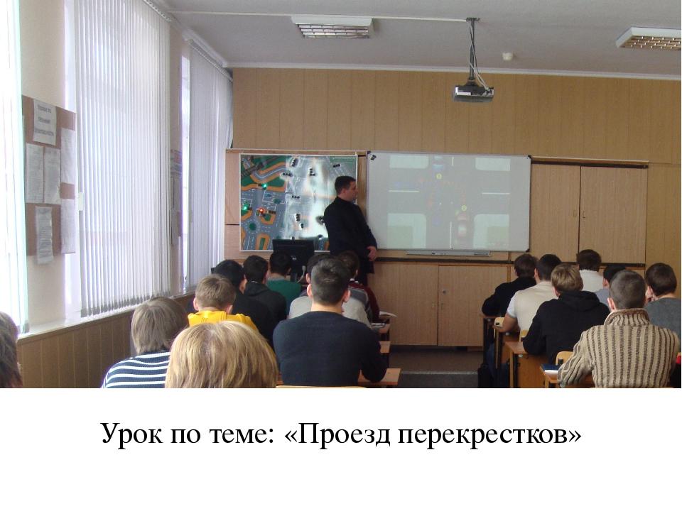 Урок по теме: «Проезд перекрестков»