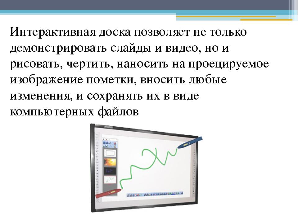 Интерактивная доска позволяет не только демонстрировать слайды и видео, но и...