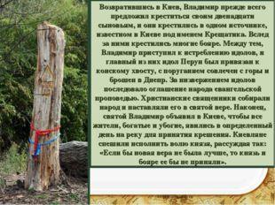 Возвратившись в Киев, Владимир прежде всего предложил креститься своим двенад