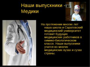 Наши выпускники - Медики На протяжении многих лет наша школа и Саратовский ме
