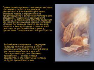 Православная церковь с неизменно высоким почтением относится к врачебной деят
