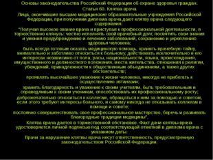Основы законодательства Российской Федерации об охране здоровья граждан. Стат