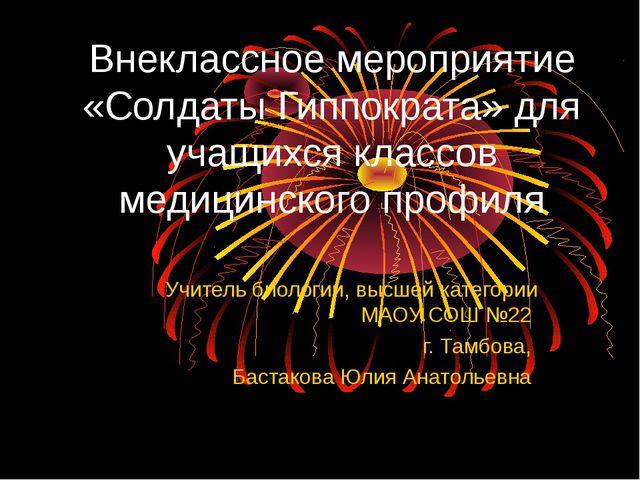 Внеклассное мероприятие «Солдаты Гиппократа» для учащихся классов медицинског...