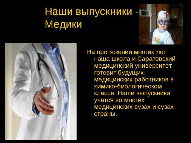 Наши выпускники - Медики На протяжении многих лет наша школа и Саратовский ме...
