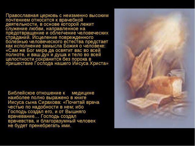 Православная церковь с неизменно высоким почтением относится к врачебной деят...
