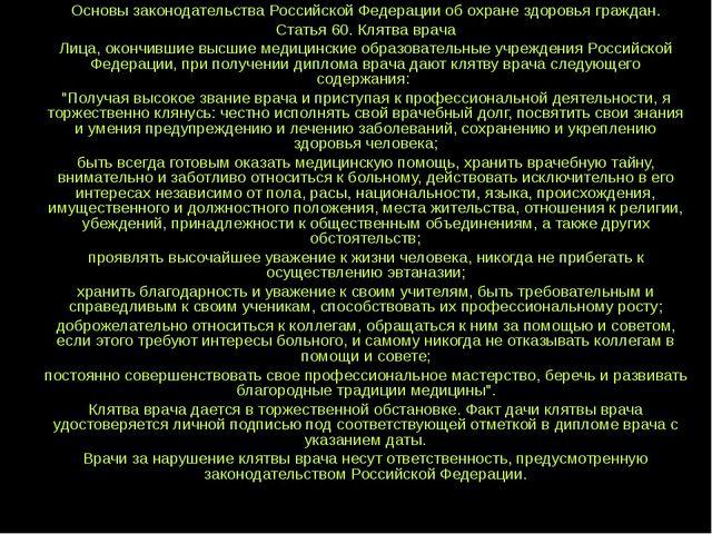 Основы законодательства Российской Федерации об охране здоровья граждан. Стат...
