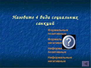 Назовите 4 вида социальных санкций Формальные позитивные Формальные негативны