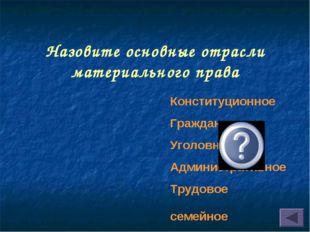 Назовите основные отрасли материального права Конституционное Гражданское Уго