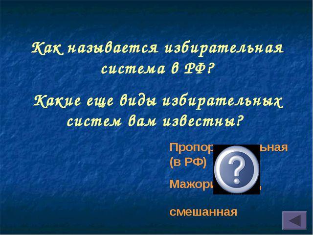 Как называется избирательная система в РФ? Какие еще виды избирательных систе...
